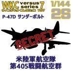 (宅配便限定)ウイングキットコレクション VS7 P-47D サンダーボルト 米陸軍航空隊 第405戦闘航空群 エフトイズコンフェクト 1/144