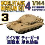 (宅配便限定)ワールドタンクミュージアムキットVol.4 ドイツ機甲師団 アルデンヌ1944 ドイツ軍 ティーガーII 重戦車 単色塗装 エフトイズコンフェクト 1/144