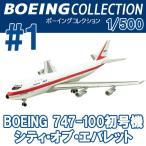 (宅配便限定)ボーイングコレクション BOEING 747-100 初号機 「シティ・オブ・エバレット」 エフトイズコンフェクト 1/500