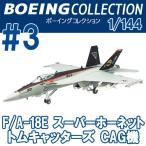 (宅配便限定)ボーイングコレクション F/A-18E スーパーホーネット アメリカ海軍第31戦闘攻撃飛行隊 「トムキャッターズ」CAG機 エフトイズコンフェクト 1/144