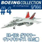 (宅配便限定)ボーイングコレクション EA-18G グラウラー アメリカ海軍第129戦術電子線飛行隊 「ヴァイキングス」 CAG機 エフトイズコンフェクト 1/144