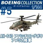 (宅配便限定)ボーイングコレクション AH-64D アパッチロングボウ アメリカ陸軍 エフトイズコンフェクト 1/144