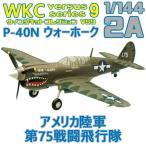 1/144 ウイングキットコレクション VS9 P-40N ウォーホーク アメリカ陸軍 第75戦闘飛行隊   エフトイズ 食玩 (宅急便限定)