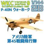 1/144 ウイングキットコレクション VS9 P-40N ウォーホーク アメリカ陸軍 第45戦闘飛行隊   エフトイズ 食玩 (宅急便限定)