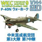 1/144 ウイングキットコレクション VS9 P-40N ウォーホーク 中米混成航空団 第3大隊 第7中隊   エフトイズ 食玩 (宅急便限定)