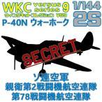 1/144 ウイングキットコレクション VS9 P-40N ウォーホーク ソ連空軍 親衛第2戦闘機航空連隊 / 第78戦闘機航空連隊 [シークレット]