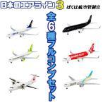 ぼくは航空管制官 日本のエアライン3 全6種フルコンプ   エフトイズ 食玩