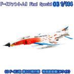 1/144 F-4 ファントムII ファイナルスペシャル 03 F-4EJ改 第302飛行隊 特別塗装機(ホワイト)   エフトイズ 食玩