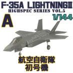 (宅配便限定)ハイスペックシリーズ Vol.5 F-35A ライトニングII 航空自衛隊 初号機 エフトイズコンフェクト 1/144