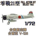 (宅配便限定)フルアクションキットセレクトVol.1 零戦21型 台南空 V-128 エフトイズコンフェクト 1/72