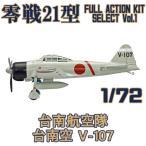 (宅配便限定)フルアクションキットセレクトVol.1 零戦21型 台南空 V-107 エフトイズコンフェクト 1/72