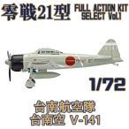 (宅配便限定)フルアクションキットセレクトVol.1 零戦21型 台南空 V-141 エフトイズコンフェクト 1/72