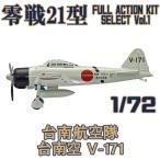 (宅配便限定)フルアクションキットセレクトVol.1 零戦21型 台南空 V-171 エフトイズコンフェクト 1/72