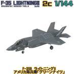 1/144 ハイスペックシリーズ vol.6 F-35B ライトニングII アメリカ海兵隊「グリーンナイツ」   エフトイズ 食玩
