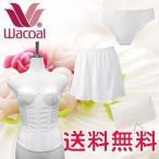 【ブライダルインナー ワコール 】EXPREME ブライダルインナーセット ウェディングドレス用下着 安い ウェディングインナー ロングラインブラ