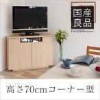 ダイニングや寝室におすすめ。ハイタイプコーナーテレビボード