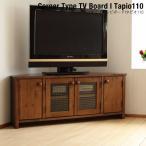 コーナー テレビ台 カントリー 木製 完成品 テレビボード