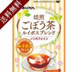 ルイボスティ ごぼう茶 焙煎ごぼう茶 ルイボス 健康茶 国産焙煎ごぼう茶 ダイエット茶 ティー...