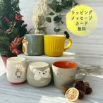 マグカップ かわいい 送料無料 ネコ マグ ギフト 猫 グッズ 柴犬 ハリネズミ 陶器 カップ コップ ねこ 雑貨 おしゃれ 誕生日 プレゼント ホワイトデー