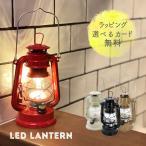 LEDランタン ウォームウール LED フェーリアランタン ランタン レトロ アンティーク LEDライト キャンプ ギフト ホワイトデー