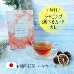 紅茶 有機和紅茶 ティーバッグ ティ