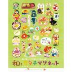 マグネット 和のカタチマグネット 和雑貨 日本 磁石 フォトフレーム 写真入れ 京都 くろちく 和柄 ステーショナリー メモー 送料無料