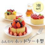 ふんわりホットケーキ型 3個組 ホットケーキ シリコンリング ケーキ型 ふんわり デコ弁 型抜き  令和 2020