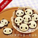 【200円クーポン有】 クッキー型 パンダクッキーセット パンダクッキー型  クッキー クッキー クッキー抜型 製菓用品 抜き型 パンダ 送料無料  令和