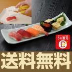 寿司 寿司トング 日本製 握り寿司 にぎり寿司 にぎり器 握り寿司型  押し型 シャリ玉 握りすし 早業握り シャリ 便利 すし トング 送料無料