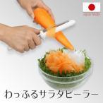 わっふるサラダピーラー 日本製 飾り切りピーラー サラダピーラー ワッフル ウェーブ サラダ 野菜 ピーラー スライス 家庭用 送料無料