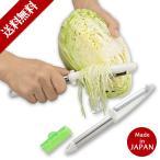 キャベツの千切り 日本製 左右兼用 スライサー 千切り 細切り 野菜スライサー 野菜カッター スライス ピーラー 野菜 キャベツ ごぼう 送料無料