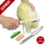 わっふる&キャベツピーラー 日本製 飾り切り刃 平切り刃ピーラー ワッフル わっふるサラダピーラー 野菜 サラダ スライサー ピーラー 送料無料