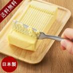 バターナイフ 日本製 アルミ 早溶け スプレッド ナイフ 熱伝導率 ステンレスの15倍 熱伝導 バターカッター バター 削れる バター削り 送料無料