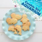 Cookie Set AQUARIUM クッキーセットアクアリウム 水族館クッキー型 カワウソ イルカ ペンギン  パーティー お誕生日会 令和 2020