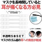 決算大処分SALE マスク補助用 フックベルト 5本セット 半透明 痛