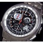 CITIZEN PROMASTER SKY シチズン プロマスタースカイ メンズ ソーラー電波腕時計 クロノグラフ パイロット メタル MADE IN JAPAN 海外モデルBY0010-52E