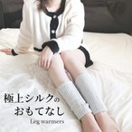 ショッピングレッグウォーマー レッグウォーマー シルク 絹 冷え取り コットン 綿 靴下 ソックス 寝るとき 就寝用 足首 冷え 日本製 暖かい 外用 部屋用
