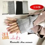 アームウォーマー レディース  ショート ウール 手袋 指先なし 極暖 あったか 暖かい レッグウォーマー かわいい 日本製 スマホ操作 スマホ