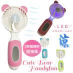 ハンディファン ハンディ 扇風機 ハンディー扇風機 LED 光る イルミネーション クマ 静音 手持ち USB 卓上 強力 涼しい かわいい おしゃれ