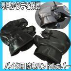 OSS   大阪繊維資材   防寒ハンドルカバー ブラック 保温性抜群 BHC-01