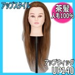 Yahoo!ブライト Yahoo!店人毛100% セットアップウィッグ 茶髪 UP140 大人気のブラウンヘアー アップスタイルの練習に