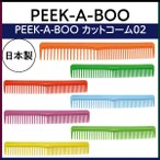梳子 - PEEK-A-BOO カットコーム02 1cm目盛付 ピーク・ア・ブー美容室 散髪/セルフカット/テーツコーム