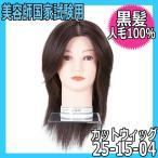 美容師国家試験用 人毛100% 黒髪カットウィッグ 25-15-04 実技試験対応