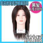 人毛100% 黒髪カットウィッグ スピロ801 美容師国家試験練習用