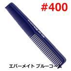梳子 - エバーメイト ブルーコーム #400 仕上げコーム