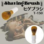 T-150 ひげブラシ 心地よいヒゲ剃りお顔剃りが自宅でも シェービングブラシ 大阪ブラシ