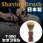 T-350 ひげブラシ 心地よいヒゲ剃りお顔剃りが自宅でも シェービングブラシ 大阪ブラシ