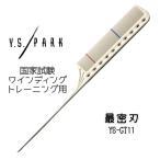 ワイエスパーク YS-GT11 ワインディング用 トレーニングコーム ホワイト 密歯・プラスチックテール・くし歯着色あり