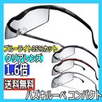 ハズキルーペ 5型 コンパクト クリアレンズ 1.6倍率 メガネ型拡大鏡 ブルーライト35%カット 大きくクリアに見えるメガネ型ルーペ