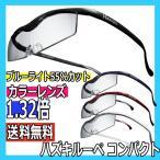 ハズキルーペ コンパクト カラーレンズ 1.32倍率 ブルーライト55%カット メガネ型拡大鏡 ギフトに最適 大きくクリアに見えるメガネ型ルーペ